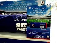 20140613_ワールドカップ_ガンバレサッカー日本代表_1053_DSC05077