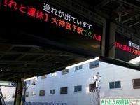 20150118_京成本線_大神宮下駅_人身事故_090