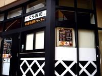 20140429_ららぽーとTOKYO-BAY_無添くら寿司_1042_DSC06878