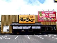 20140316_船橋市宮本2_焼肉きんぐ_食べ放題_130