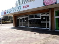 20160131_船橋市若松2_スーパーマックス若松店_1140_DSC03887