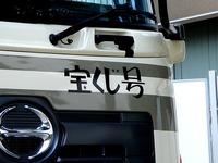 20100727_日本宝くじ協会_助成金_宝くじ号_0907_DSC01344