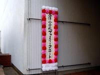 20160213_習志野市立谷津小学校管弦楽クラブ_1334_DSC05069