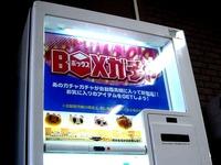 20121120_JR京葉線_JR南船橋_BOXガチャ_0755_DSC02419T