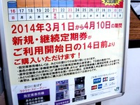 20140221_JR東日本_JR南船橋駅_みどりの窓口_2011_DSC05982