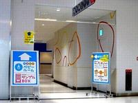 20131216_ららぽーとTOKYO-BAY_サンプルBOX_1941_DSC04147