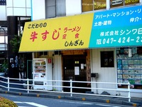 20140426_JR船橋駅前北口_牛すじラーメンしんざん_0929_DSC06109
