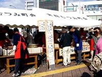 20141103_習志野市実籾ふるさとまつり_実籾駅_1031_DSC05780