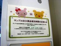 20131216_ららぽーとTOKYO-BAY_サンプルBOX_1926_DSC04128