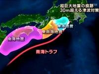 20161030_巨大地震_プレート地震_海溝型地震_502