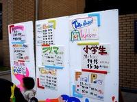 20151031_明海大学_浦安キャンパス_明海祭_1530_DSC05555