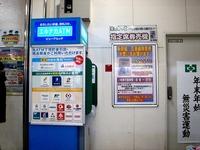 20131220_JR東日本_JR東船橋駅_エキナカATM_1654_DSC05334