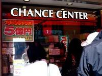 20140217_東京都_宝くじ_西銀座チャンスセンター_1150_DSC05673
