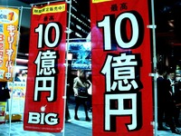 20151120_JR有楽町駅中央口_有楽町大黒天宝くじ_1902_DSC08166