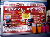 20150226_JR京葉線_25周年_スタンプラリー_0527_DSC02687