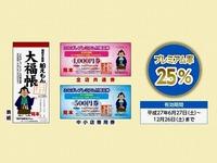 20150727_船橋市プレミアム付商品券_大福帳_期間限定_020