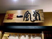 20141025_ららぽーとTOKYO-BAY_博多一風堂_2035_DSC04388