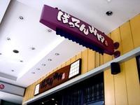 20140812_ららぽーとTOKYO-BAY_ばってん山内_1112_DSC00473