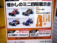 20160313_ららぽーとTOKYO-BAY_ミニ四駆_1756_DSC09272