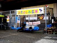 20151018_谷津商店街秋まつり_アートフリーマーケット_1219_DSC03821