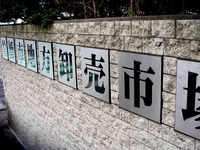 20140823_船橋市地方卸売市場_盆踊り大会_1022_DSC02399T