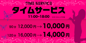 time_service