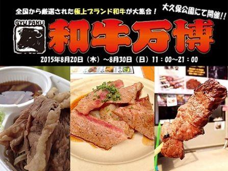 「和牛万博2015」新宿で開催 -「肉山」など人気店が集結、ブランド和牛を使用したメニュー提供