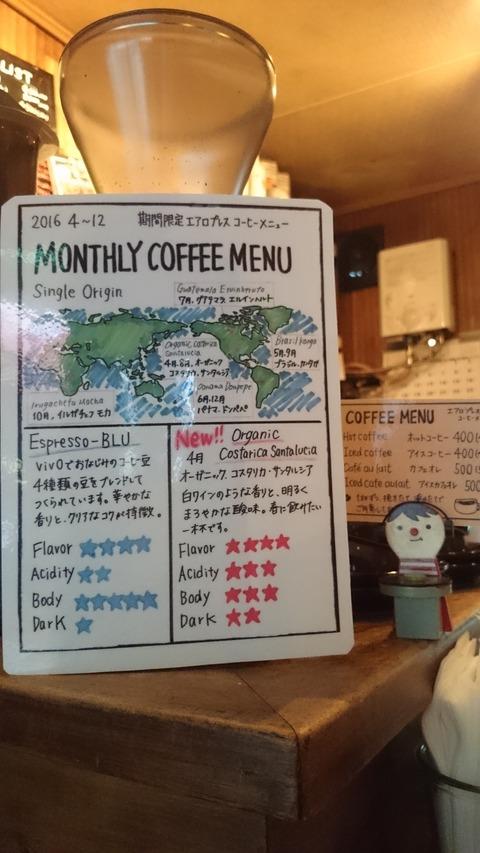 【COFFEE】オーガニック・コスタリカ・サンタルシア