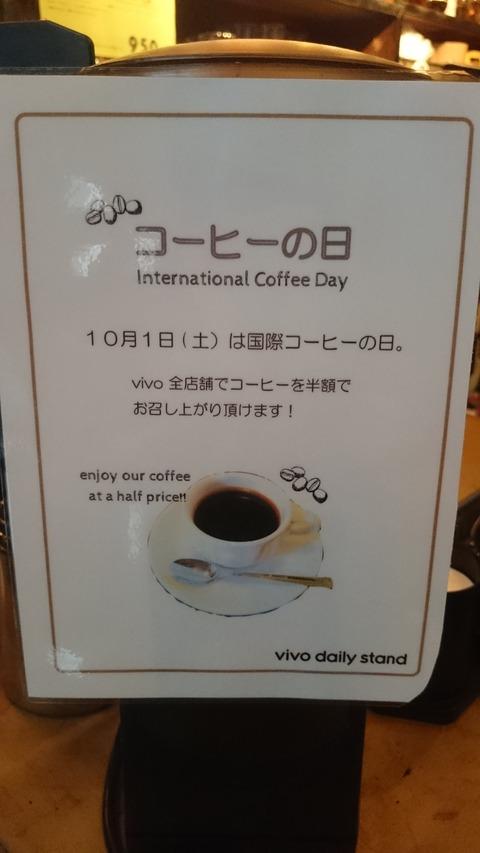 【COFFEE】国際コーヒーの日!!