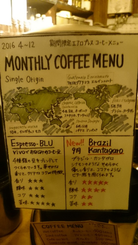 【COFFEE】ブラジル・カンタガロ