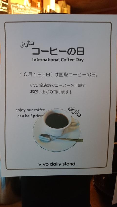 【お知らせ】明日10/1(日)は国際コーヒーの日!!