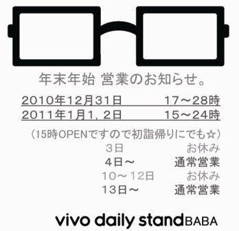 年末年始営業お知らせ2010 BLOG
