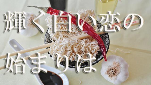 noodles-3201642_640