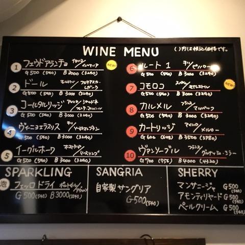 7ワインリスト