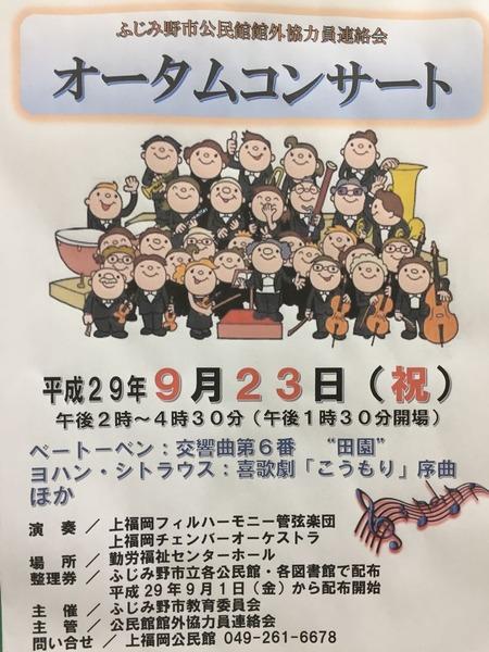 オータムコンサートポスター