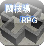 闘技場RPG - ザ・テキスト育成RPG。ただし、おもしろい。(無料)
