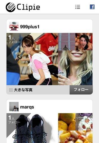 Clipie - pinterestの日本版?