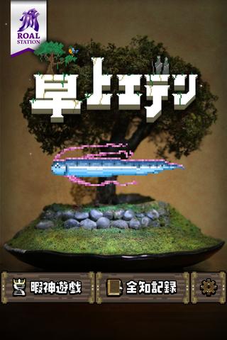 卓上エデン - 失われた世界を甦らせる生命の鉢植え育成ゲーム。