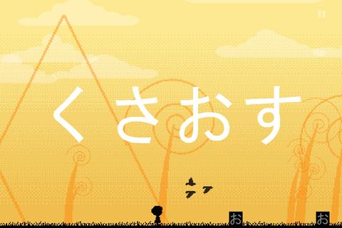 Hiragana Pixel Party - ひらがな学習ゲームアプリ。無料。