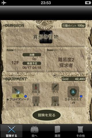 ソコダン - 食料の要素がある硬派な放置型RPG。無料。