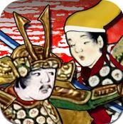 源平大戦絵巻がバージョンUP記念でセール中!(1、200円→230円)