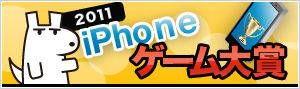 「iPhoneゲーム大賞2011」 最後はバカゲー賞で華麗に締める