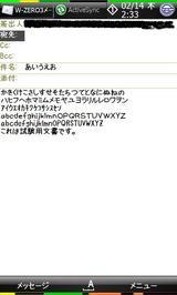 msgothic.ac3を0バイト化したあとのZero3メール