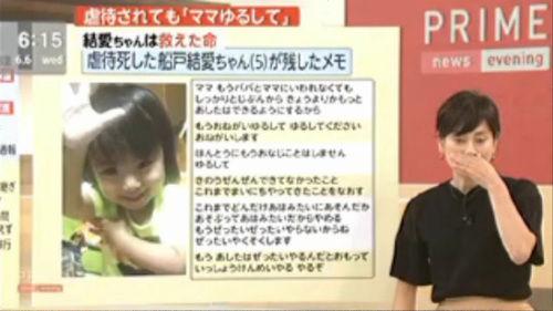 虐待で女児がノートに「ゆるして」と謝罪文 フジのニュースで報道中に島田アナが号泣 励ましの声多数