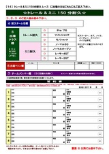 ChikiChiki-12Ent-2P