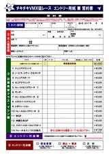 ChikiChiki-12Ent-1P