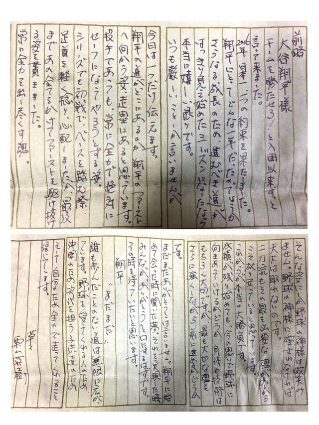 【朗報】栗山監督、ついに大谷にラブレターを書く