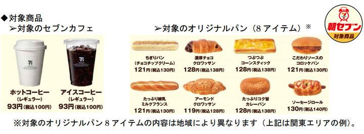 【朗報】セブン-イレブンが「朝セット」開始! コーヒーとパン200円で