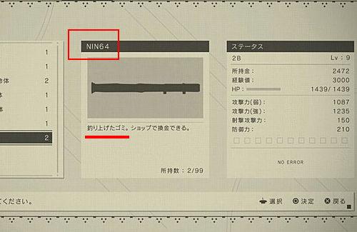 【ニーア】NIN-64問題についてプロデューサーが迷惑ゲーマーたちに一喝「元ネタはMIM-46。なのに誤解して突撃するのはおかしい」