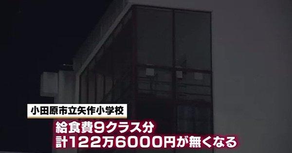 【悲報】小学校で給食費122万円なくなる 犯人は誰だ!?